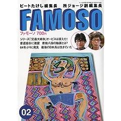 FAMOSO(ファモーソ)Vol.2