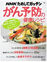 NHKためしてガッテンがん予防の健康レシピ