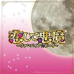 : 恋して悪魔~ヴァンパイア☆ボーイ~ オリジナル・サウンドトラック