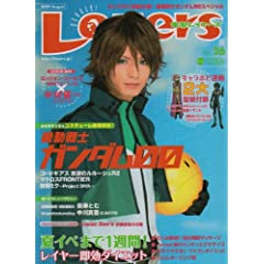 電撃Layers Vol.26