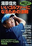 『書斎のゴルフ』特別編集  湯原信光「いいゴルファーになるための法則」
