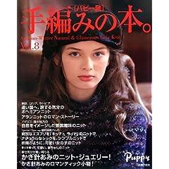 【クリックで詳細表示】パピー発 手編みの本。 Vol.8―Autumn-Winter Natural & Glamorous Chic Knit [大型本]