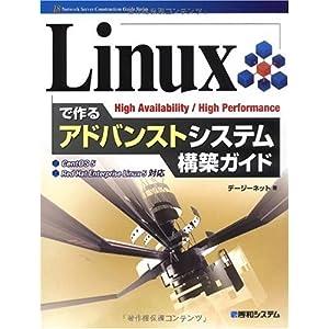【クリックで詳細表示】Linuxで作るアドバンストシステム構築ガイド (18Network Server Construction Guide) [単行本]