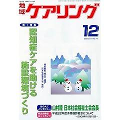 雑誌地域ケアリング2009年12月号「特集:認知症ケアを助ける施設環境づくり」