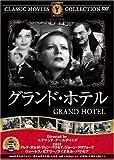 グランドホテル DVD 1932年