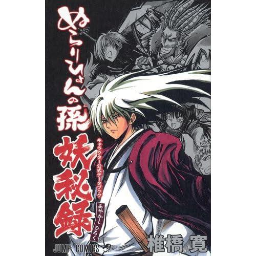 ぬらりひょんの孫 キャラクター公式データブック 妖秘録 (ジャンプコミックス) (コミック)