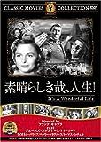 素晴らしき哉、人生! フランク・キャプラ DVD 1946年