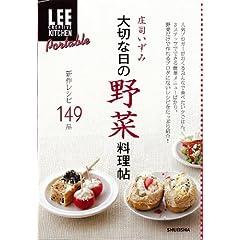 【クリックで詳細表示】大切な日の野菜料理帖 (LEE CREATIVE KITCHEN Portable): 庄司 いずみ: 本