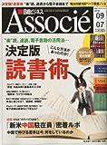 日経ビジネス Associe (アソシエ) 2010年 9/7号 [雑誌]