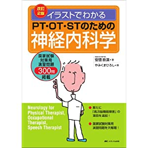 イラストでわかるPT・OT・STのための神経内科学 改訂2版
