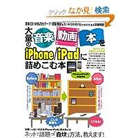 大量の音楽・動画・本をiPhone/iPadに詰めこむ本 (三才ムックvol.325)