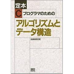 【クリックで詳細表示】定本 Cプログラマのためのアルゴリズムとデータ構造 (SOFTBANK BOOKS): 近藤 嘉雪: 本