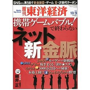 週刊 東洋経済 2010年 10/9号 [雑誌]
