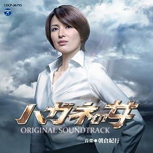 : ハガネの女 Season2 オリジナル・サウンドトラック