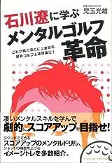 石川遼に学ぶメンタルゴルフ革命
