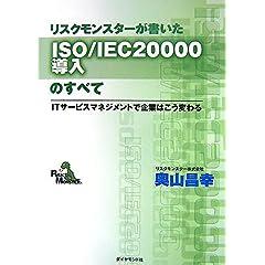 【クリックで詳細表示】リスクモンスターが書いたISO/IEC20000導入のすべて: 奥山 昌幸: 本