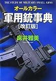 オールカラー最新軍用銃事典改訂版 (単行本(ソフトカバー))