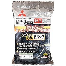 【クリックで詳細表示】MITSUBISHI 掃除機用炭脱臭紙パック (備長炭配合) MP-9