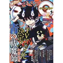 ジャンプ SQ. (スクエア) 2011年 01月号 [雑誌]