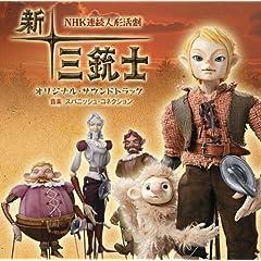: 新・三銃士 オリジナル・サウンドトラック