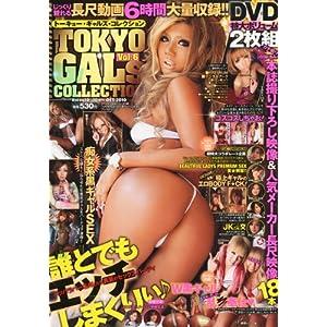 TOKYO GALs COLLECTION (トーキョウギャルズコレクション) VOL.6 2010年 10月号 [雑誌]
