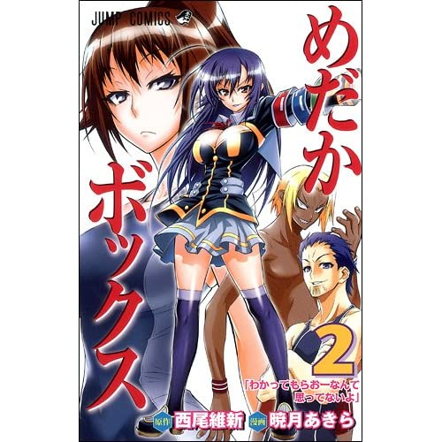 めだかボックス 2 (ジャンプコミックス) (コミック)