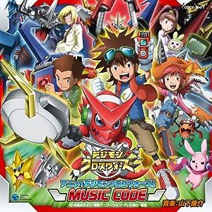: デジモンクロスウォーズ MUSIC CODE