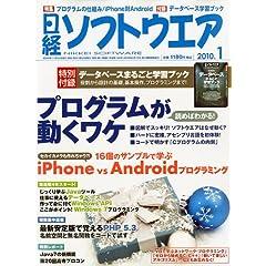 日経ソフトウエア2010年1月号イメージ