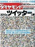 週刊 ダイヤモンド 2010年 1/23号 [雑誌] (雑誌)