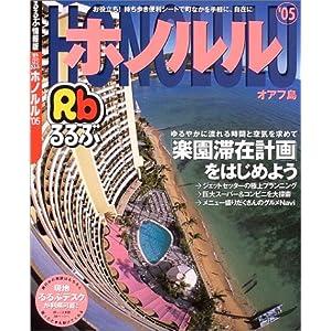 るるぶホノルル ('05) (るるぶ情報版—海外)