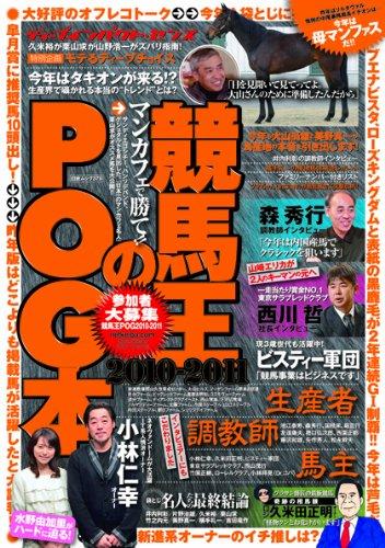 競馬王のPOG本2010-2011