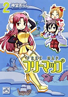フリーマップ 2 (IDコミックス) (IDコミックス 4コマKINGSぱれっとコミックス)