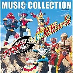 : アクマイザー3/超神ビビューン MUSIC COLLECTION