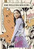 百万円と苦虫女 DVD 2008年