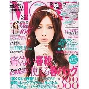 MORE (モア) 2011年 03月号 [雑誌]