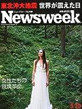 Newsweek (ニューズウィーク日本版) 2011年 3/23号 [雑誌]