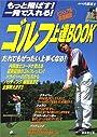 ゴルフ上達BOOK—もっと飛ばす!一発で入れる!