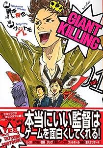GIANT KILLING(1) (モーニング KC) (コミック)