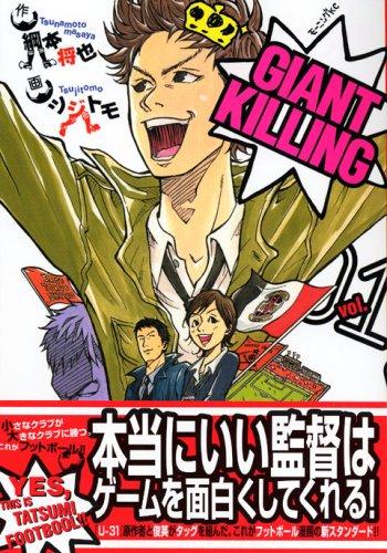 「GIANT KILLING」講談社漫画賞を受賞