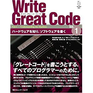 Write Great Code〈Vol.1〉ハードウェアを知り、ソフトウェアを書く