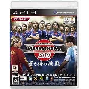 『ワールドサッカー ウイニングイレブン 2010 蒼き侍の挑戦』