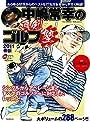 中嶋常幸の真剣ゴルフ塾 2011春版