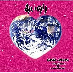【クリックで詳細表示】オムニバス, 青山テルマ, ゆず, Every Little Thing, GLAY, I WiSH, スピッツ, Mi, 川嶋あい, 遊吟 : あいのり 1999-2009 THE BEST OF LOVE SONGS - 音楽