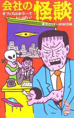会社の怪談―オフィスはホラーでいっぱい! (Tokuma O books)
