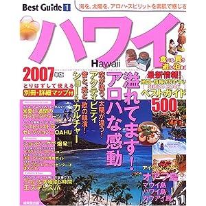 ハワイベストガイド (2007年版) (Seibido mook—Best guide)
