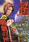 コミック怪 Vol.10 2010年 春号