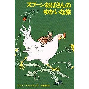 スプーンおばさんのゆかいな旅 (新しい世界の童話シリーズ)