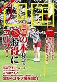 四国ゴルフ場ガイド2010