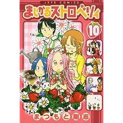 まじかるストロベリィ 10 (ジェッツコミックス)