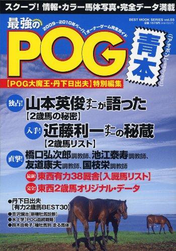2009-2010年最強のPOG青本